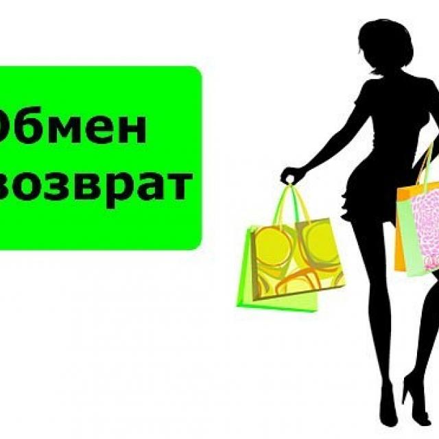 обмен-возврат-товара-распродажа-женское-белье-сток-украина