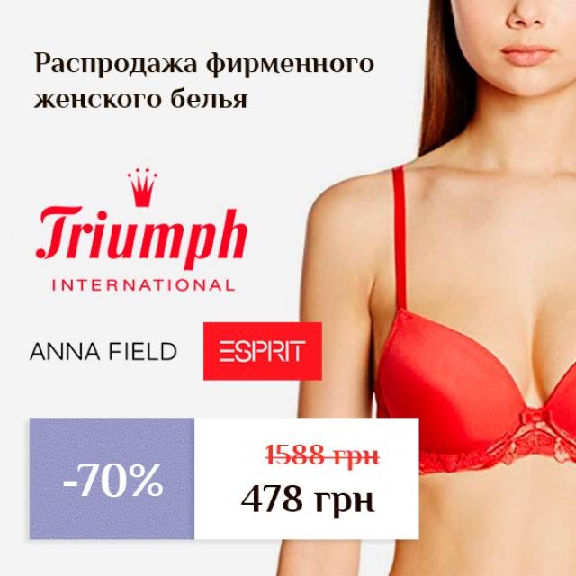 Распродажа женского нижнего белья - отличный способ пополнения гардероба